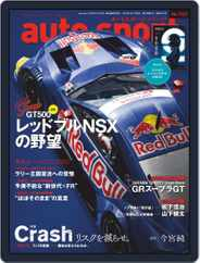 auto sport オートスポーツ (Digital) Subscription January 10th, 2020 Issue