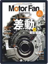 Motor Fan illustrated モーターファン・イラストレーテッド (Digital) Subscription April 15th, 2020 Issue