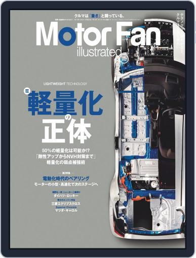 Motor Fan illustrated モーターファン・イラストレーテッド (Digital) March 15th, 2020 Issue Cover
