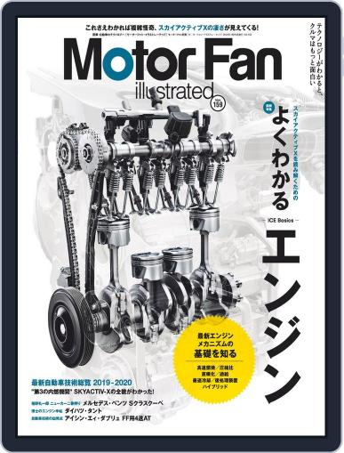 Motor Fan illustrated モーターファン・イラストレーテッド (Digital) December 16th, 2019 Issue Cover
