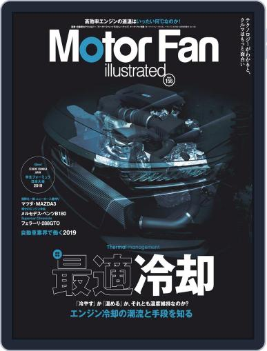 Motor Fan illustrated モーターファン・イラストレーテッド (Digital) September 16th, 2019 Issue Cover