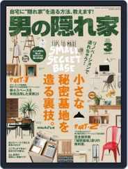 男の隠れ家 (Digital) Subscription March 1st, 2018 Issue