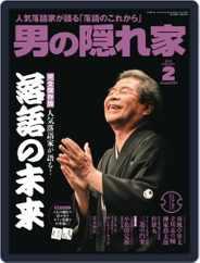 男の隠れ家 (Digital) Subscription February 1st, 2018 Issue