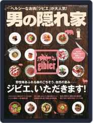 男の隠れ家 (Digital) Subscription January 1st, 2018 Issue