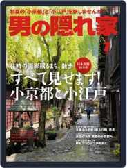 男の隠れ家 (Digital) Subscription July 1st, 2017 Issue