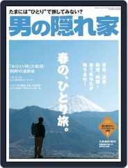 男の隠れ家 (Digital) Subscription May 1st, 2017 Issue