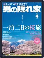 男の隠れ家 (Digital) Subscription March 1st, 2017 Issue