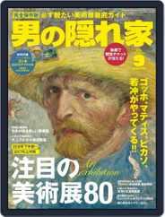 男の隠れ家 (Digital) Subscription July 27th, 2016 Issue