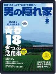 男の隠れ家 (Digital) Subscription June 28th, 2016 Issue