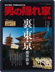 男の隠れ家 (Digital) Subscription April 28th, 2016 Issue
