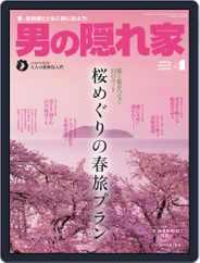 男の隠れ家 (Digital) Subscription March 3rd, 2016 Issue