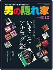 男の隠れ家 (Digital) Subscription November 2nd, 2015 Issue