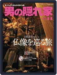 男の隠れ家 (Digital) Subscription October 1st, 2015 Issue
