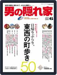 男の隠れ家 (Digital) Subscription April 28th, 2015 Issue