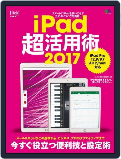 Flick!特別編集 (Digital) November 28th, 2016 Issue Cover