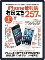 Flick!特別編集 (Digital) Subscription April 19th, 2013 Issue