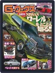 Gワークス GWorks (Digital) Subscription March 21st, 2020 Issue