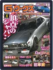 Gワークス GWorks (Digital) Subscription February 21st, 2020 Issue