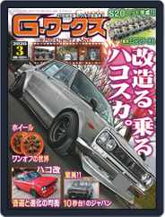 Gワークス GWorks (Digital) Subscription January 21st, 2020 Issue