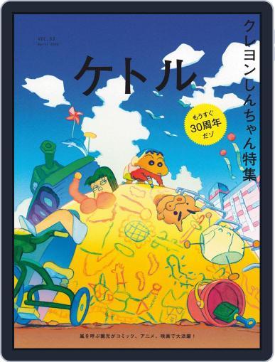 ケトル kettle (Digital) April 16th, 2020 Issue Cover