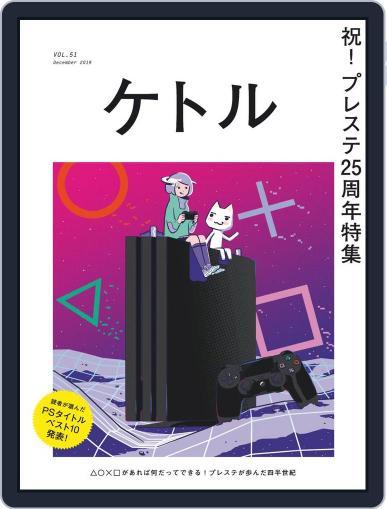 ケトル kettle (Digital) December 16th, 2019 Issue Cover
