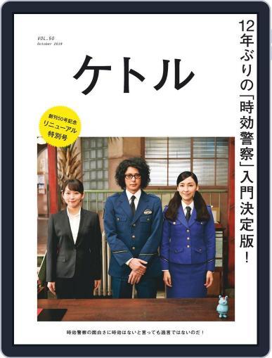 ケトル kettle (Digital) October 16th, 2019 Issue Cover