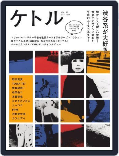 ケトル kettle (Digital) April 15th, 2019 Issue Cover