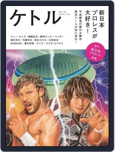ケトル kettle (Digital) December 15th, 2018 Issue Cover