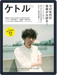ケトル kettle (Digital) Subscription August 15th, 2018 Issue