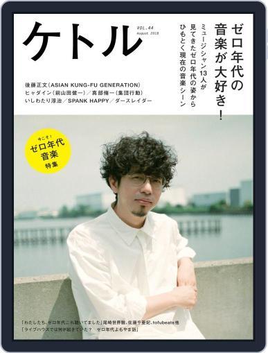ケトル kettle (Digital) August 15th, 2018 Issue Cover