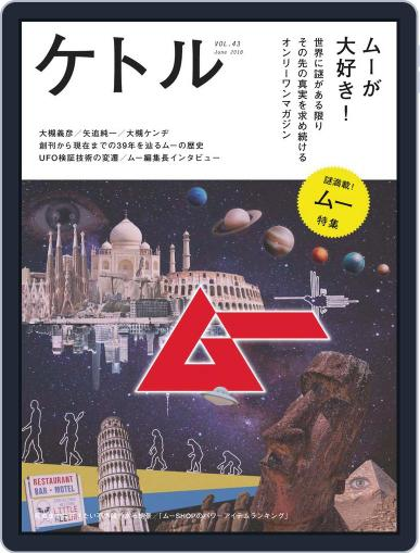 ケトル kettle (Digital) June 15th, 2018 Issue Cover