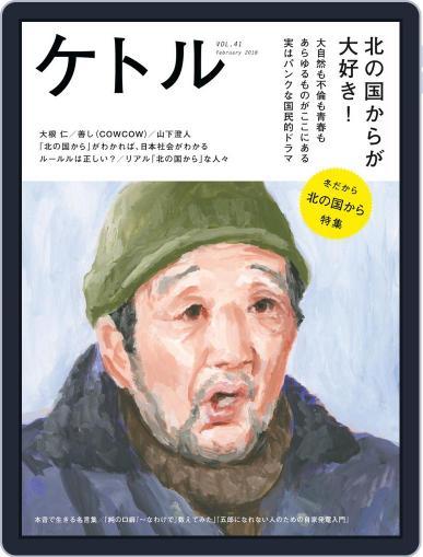 ケトル kettle (Digital) February 15th, 2018 Issue Cover