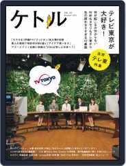 ケトル kettle (Digital) Subscription December 11th, 2014 Issue