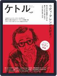ケトル kettle (Digital) Subscription October 14th, 2014 Issue