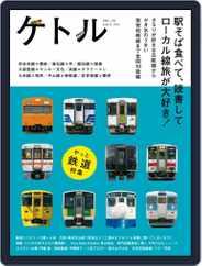 ケトル kettle (Digital) Subscription October 13th, 2014 Issue