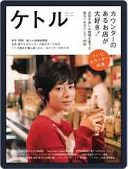 ケトル kettle (Digital) Subscription June 15th, 2014 Issue