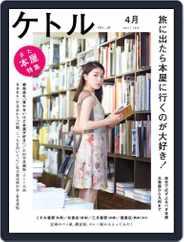 ケトル kettle (Digital) Subscription April 15th, 2014 Issue