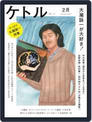 ケトル kettle (Digital) Subscription February 12th, 2014 Issue