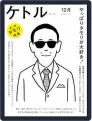 ケトル kettle (Digital) Subscription December 16th, 2013 Issue