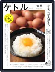 ケトル kettle (Digital) Subscription October 10th, 2013 Issue