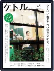 ケトル kettle (Digital) Subscription August 21st, 2013 Issue