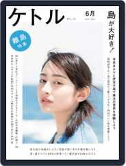 ケトル kettle (Digital) Subscription July 1st, 2013 Issue