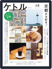 ケトル kettle (Digital) Subscription April 14th, 2013 Issue