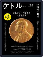 ケトル kettle (Digital) Subscription December 14th, 2012 Issue
