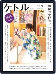 ケトル kettle (Digital) Subscription October 16th, 2012 Issue