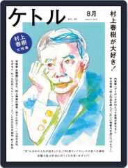 ケトル kettle (Digital) Subscription August 10th, 2012 Issue