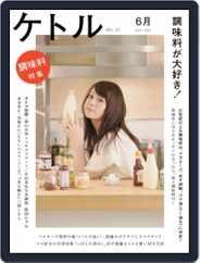 ケトル kettle (Digital) Subscription June 14th, 2012 Issue