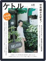 ケトル kettle (Digital) Subscription April 19th, 2012 Issue