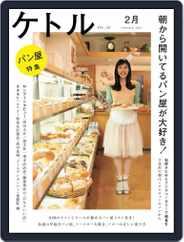 ケトル kettle (Digital) Subscription February 14th, 2012 Issue
