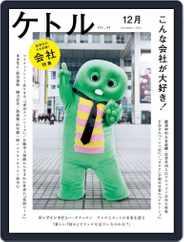 ケトル kettle (Digital) Subscription December 14th, 2011 Issue